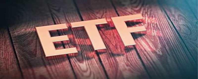 什么是etf基金