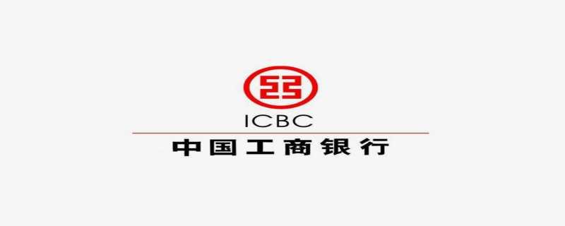 中国工商银行定活通如何开通