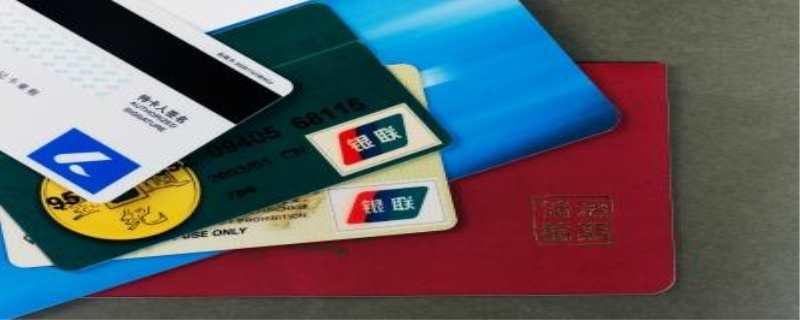 银行卡二类卡和一类卡有什么区别