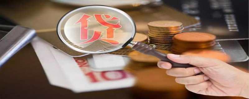 信用贷款需要什么手续和条件