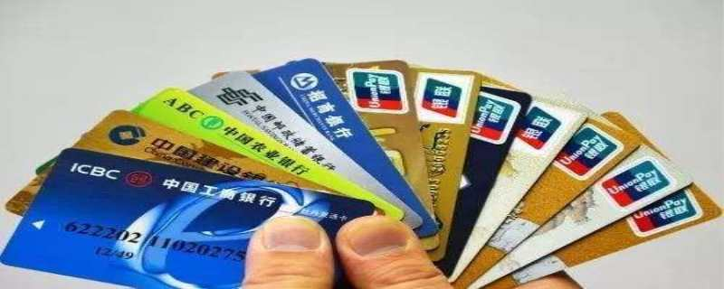 银行卡年费收取规则