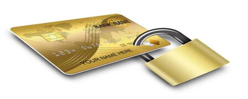信用卡密码错误3次锁定了怎么解锁