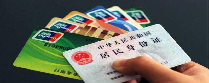 办理银行卡需要什么