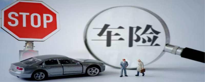 车辆保险新规什么时候实施