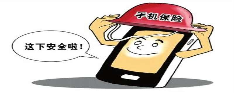 手机能买保险吗