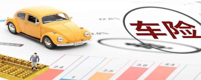 车损险包含什么