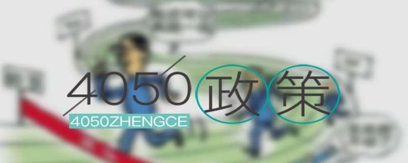 办4050养老保险需要什么条件