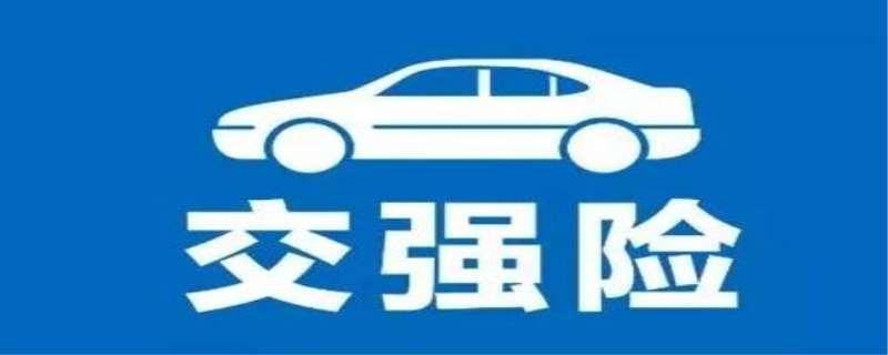 车子保险买哪几种就够了