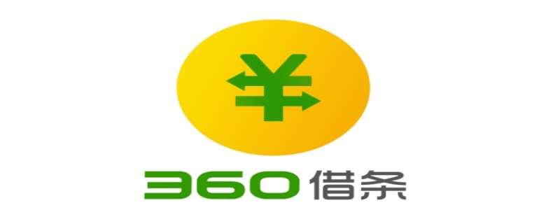 360借条靠谱吗,360借条是正规的吗